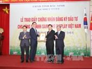 韩国三星显示屏(越南)有限公司对北宁省增资30亿美元