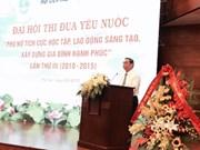 越南妇女联合会第三次爱国竞赛大会在河内举行