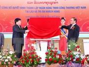 越南工商(老挝)责任有限银行开业仪式