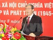 丁世兄同志:越南70年来所取得的所有成就起源于八月革命胜利的最初基础
