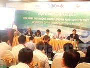 2016年越南衍生证券市场正式运营