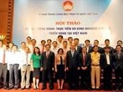 智能城市:国际实践与经验及越南的展望