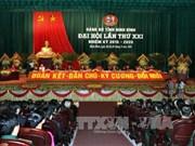 阮善仁同志出席越共宁平省第二十一次代表大会