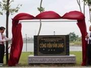 富寿省文郎公园工程揭牌仪式隆重举行