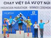 2015年国际越野跑山赛圆满落幕