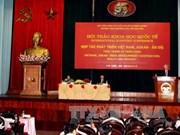 越南与印度和东盟与印度合作关系:现状与前景
