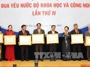 越南科学技术部举行第四次爱国竞赛大会