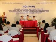 东南部地区文化体育旅游发展规划获批