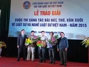 2015年越南律师和律师业的写作比赛颁奖仪式在河内举行
