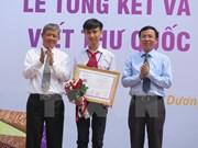 第45届国际少年书信写作比赛正式启动