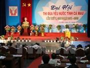 越南政府副总理出席金瓯省爱国主义竞赛大会