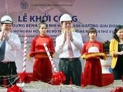 河内儿童医院正式动工兴建