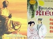 翻译《翘传》征服文化高峰