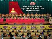 越共兴安省第十八次代表大会开幕