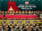 越共68党部2015—2020年任期代表大会已成功召开