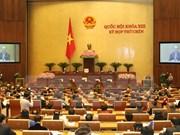 越南第十三届国会第十次会议发表第十六号公报