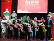 越南河内国家大学下属外语大学中国语言文化系举办60周年系庆典礼