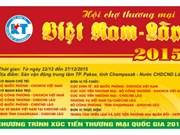 2015年越南-老挝贸易展览会将于12月底在老挝举行