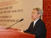 2015越南年轻国会议员论坛全体会议正式召开