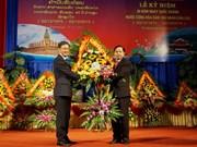 老挝国庆40周年纪念集会在太原省举行