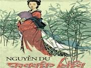 越南著作《翘传》创世界纪录