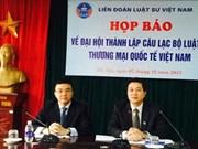 越南国际贸易律师俱乐部即将成立