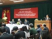 越南人权成就科学研讨会在河内举行