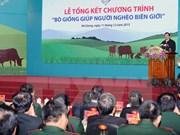 """""""为边境地区贫民提供种牛""""计划提前一年完成"""
