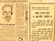 越南国会70周年:民族盛会