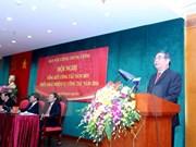 越共中央内政部有效落实内政和反腐败工作