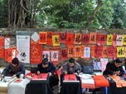 2016丙申春节求字会将于2月初举行