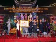 越南国家副主席阮氏缘出席河南省陈仓庙国家级特殊遗迹证书授证仪式