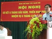 王廷惠副总理:西南部地区应加强跨地区合作