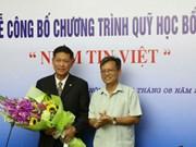 """越南电视台和电力集团颁发""""越南的信念""""助学金"""