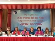 越南与俄罗斯加强教育领域的合作