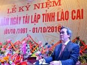 越南老街省重建25周年纪念仪式