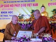 越南教会成立35周年纪念典礼在坚江省隆重举行