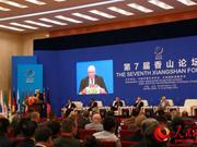 第七届香山论坛在北京闭幕  达成五点共识