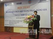 越南与日本加强知识产权保护工作的合作