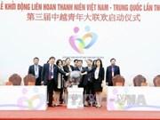 第三届越中青年大联欢启动仪式在谅山省隆重举行(组图)
