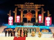 和平省建省130周年纪念典礼隆重举行