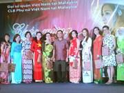 越南妇女节庆祝活动在马来西亚举行
