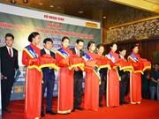 """""""越南投资环境及对外经济成就""""展在胡志明市举行"""