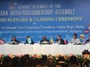 第36届东盟议会联盟大会圆满落幕并发表联合公报