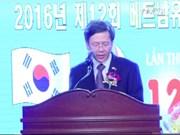 """""""第十二届在韩越南留学生日""""活动在韩国首尔举行"""
