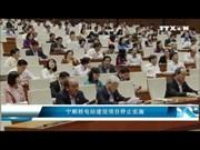 越通社评选出的2016年经济十大新闻