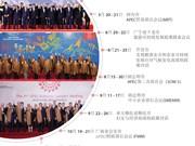 2017年越南APEC峰会各主要活动