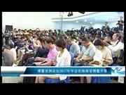 博鳌亚洲论坛2017年年会在海南省博鳌开幕