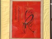 """""""我心中的越南之美""""书画展在河内举办"""
