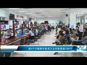 前4个月岘港市新成立企业数量逾1500个